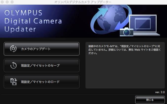 d447ac4f97961d6246b166efeb812cf1 - E-M1 Mark Ⅱに備えて、Olympus Viewer3とデジタルカメラアップデーターをアップデート