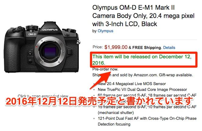 d9545efc0c7f16e7c62166b3f2b5d859 - E-M1 Mark Ⅱの発売は12月12日?
