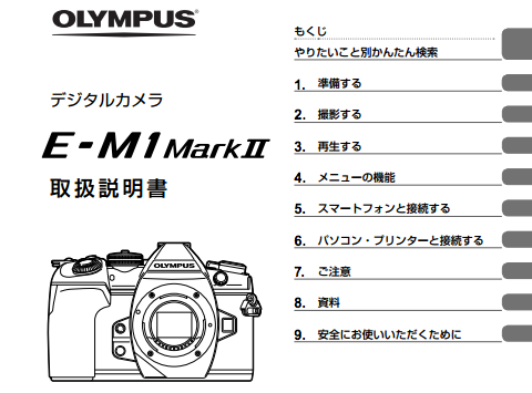 6e82c44afdb7b6a438521311ef747e2d - E-M1 Mark Ⅱの日本語マニュアルを公開&E-M1 Ver4.2の不具合を発表