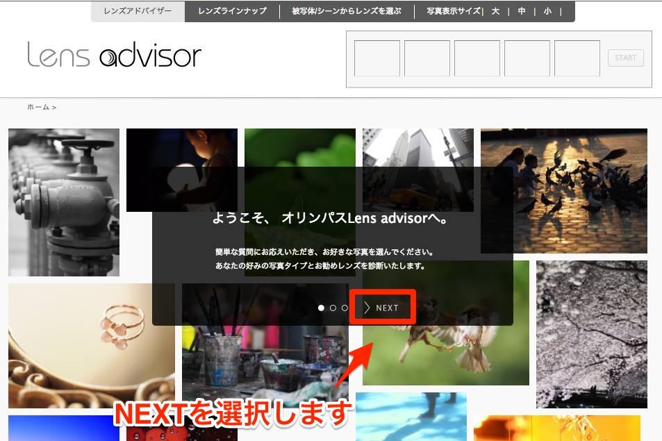 ac9336fa63aae108b653c11ec8df1824 - レンズ選びで迷ったら、「Lens advisor」で最適なレンズを見つけよう