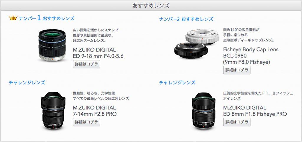 f8081b58980d388d268157066de4c080 1024x484 - レンズ選びで迷ったら、「Lens advisor」で最適なレンズを見つけよう