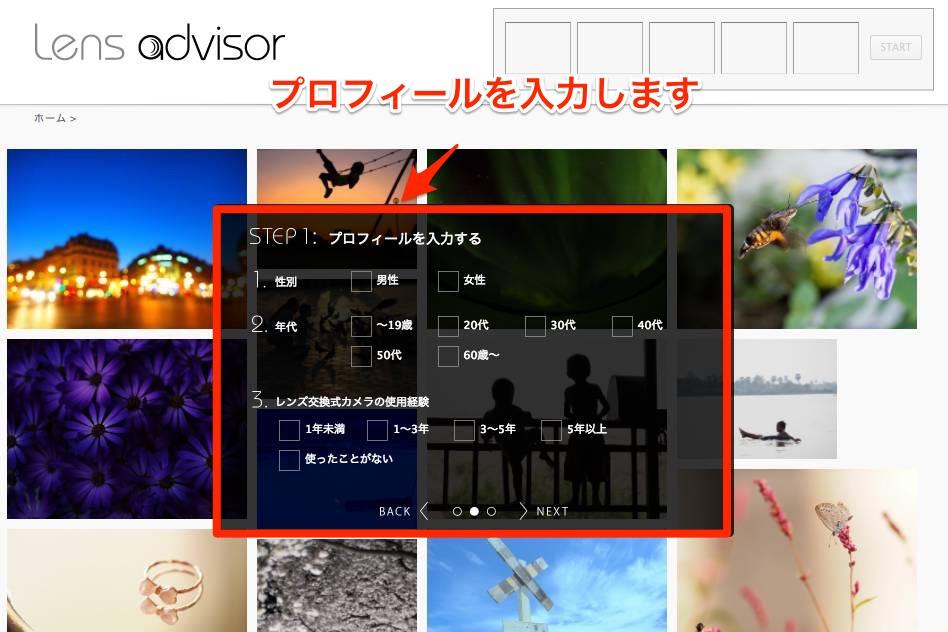 f83da8bca839d78e204029df6b73eed5 - レンズ選びで迷ったら、「Lens advisor」で最適なレンズを見つけよう
