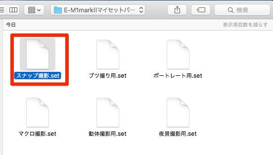 e m1mark2 myset 2 10 - E-M1 Mark Ⅱの新機能、マイセットバックアップの便利な使い方