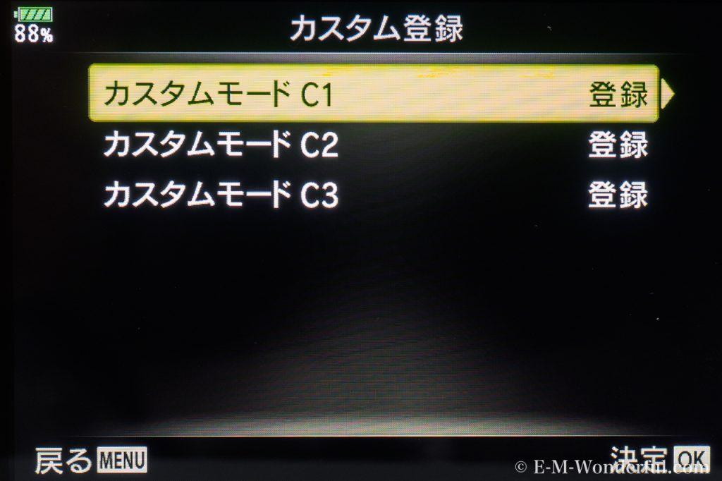 e-m1mark2-myset-2-2