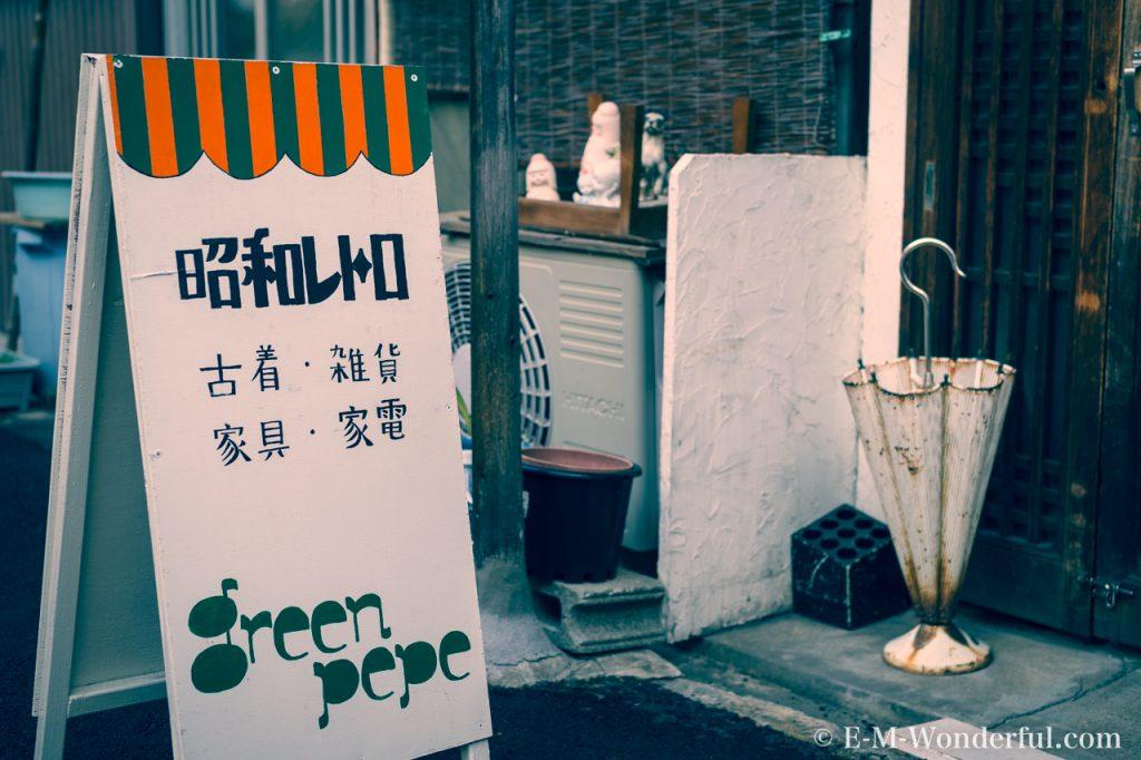 20170212 P2120096 1024x682 - レトロでおしゃれな街、中崎町に行ってきました