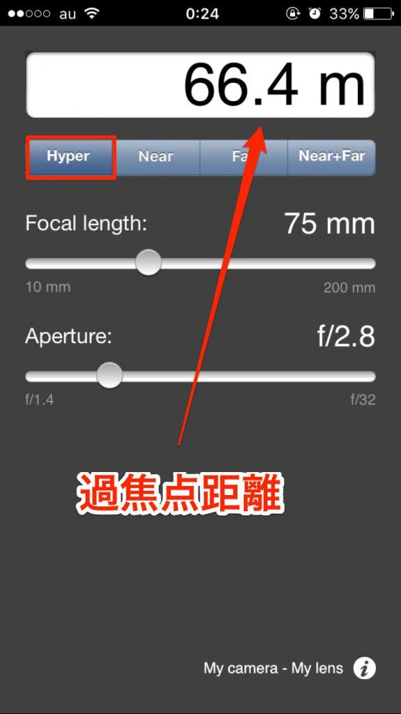 IMG 6681 576x1024 - 被写界深度・過焦点距離を簡単に調べることができるアプリ「Field Tool」