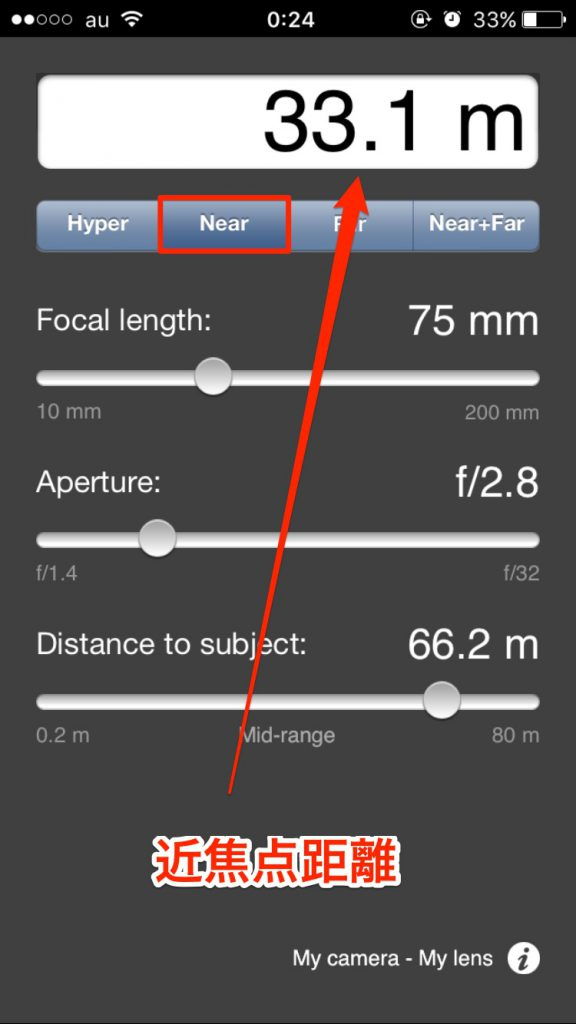 IMG 6682 576x1024 - 被写界深度・過焦点距離を簡単に調べることができるアプリ「Field Tool」