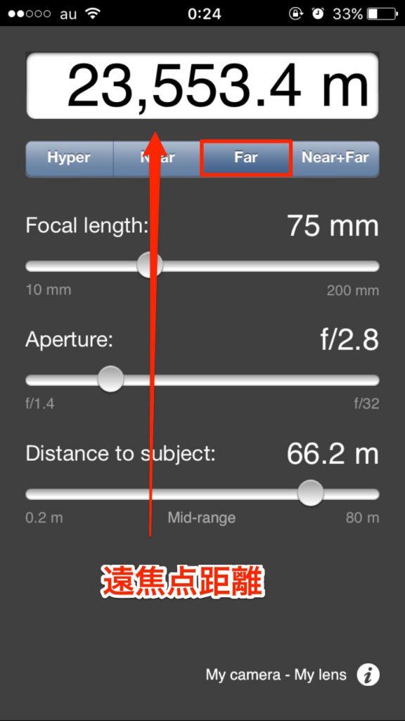 IMG 6683 576x1024 - 被写界深度・過焦点距離を簡単に調べることができるアプリ「Field Tool」