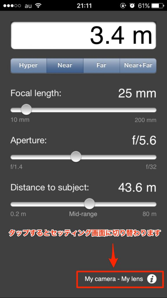 IMG 6691 576x1024 - 被写界深度・過焦点距離を簡単に調べることができるアプリ「Field Tool」