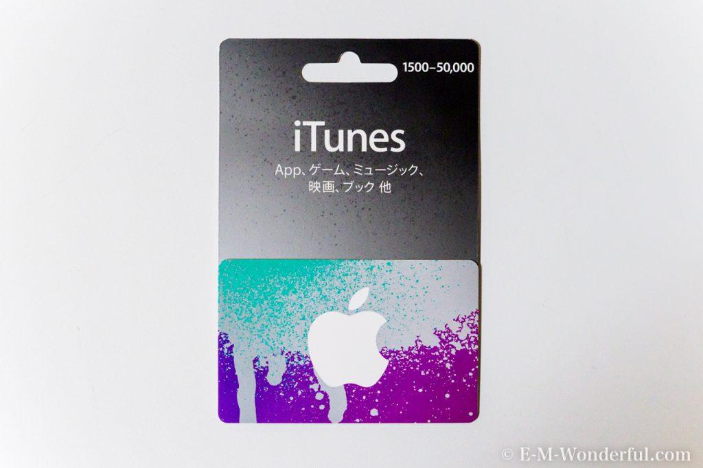 20170329 P3290007 1024x682 - 必要な金額分だけ買える、iTunesCardバリアブルを購入してキャンペーンに応募しました