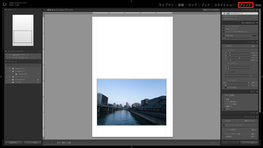 2a1639732ef4159da106ad76b2f8dbeb 1024x576 - RAW現像ソフトの定番、Adobe photoShop Lightroomを知ろう