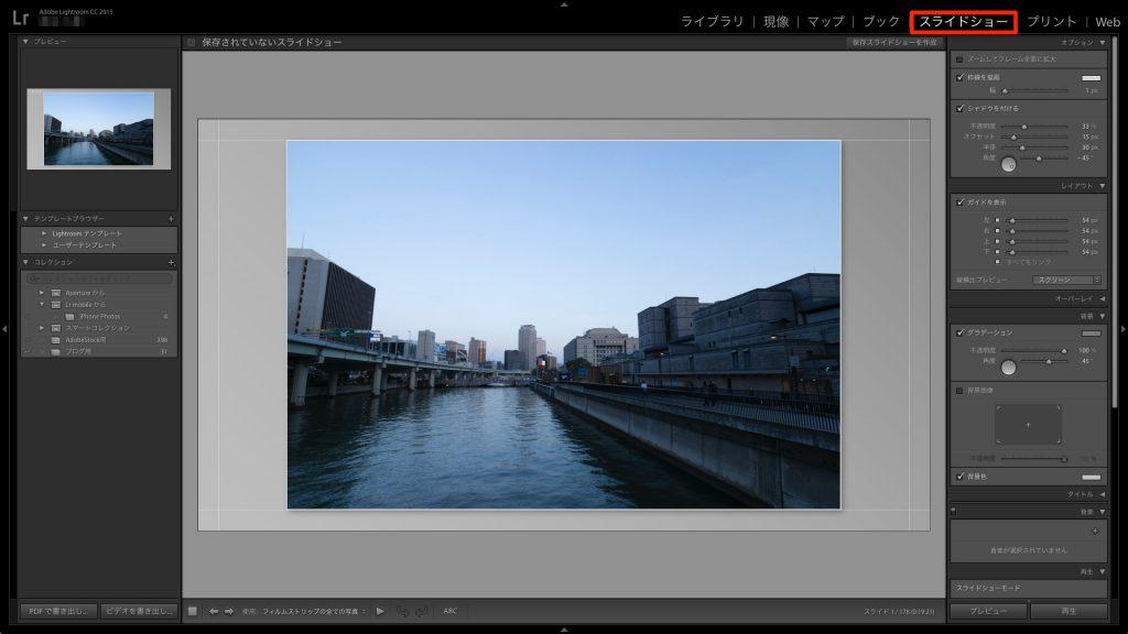 3aa59ca7a25a5522d83e2fe59589756e 1024x576 - RAW現像ソフトの定番、Adobe photoShop Lightroomを知ろう