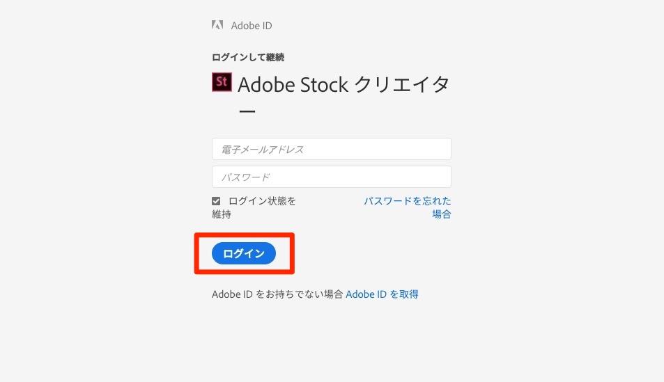 7ba7e57133bb32d1caa363def6c80a10 - AdobeStockのコントリビューターに登録して、写真を販売しよう