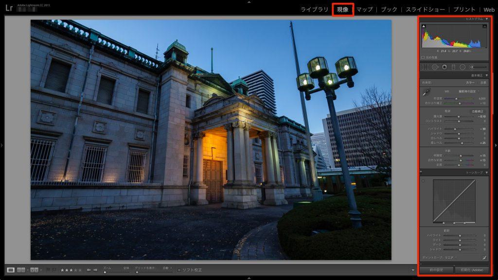7d46e9aa47a34cf2ab279c49d9767884 1024x576 - RAW現像ソフトの定番、Adobe photoShop Lightroomを知ろう