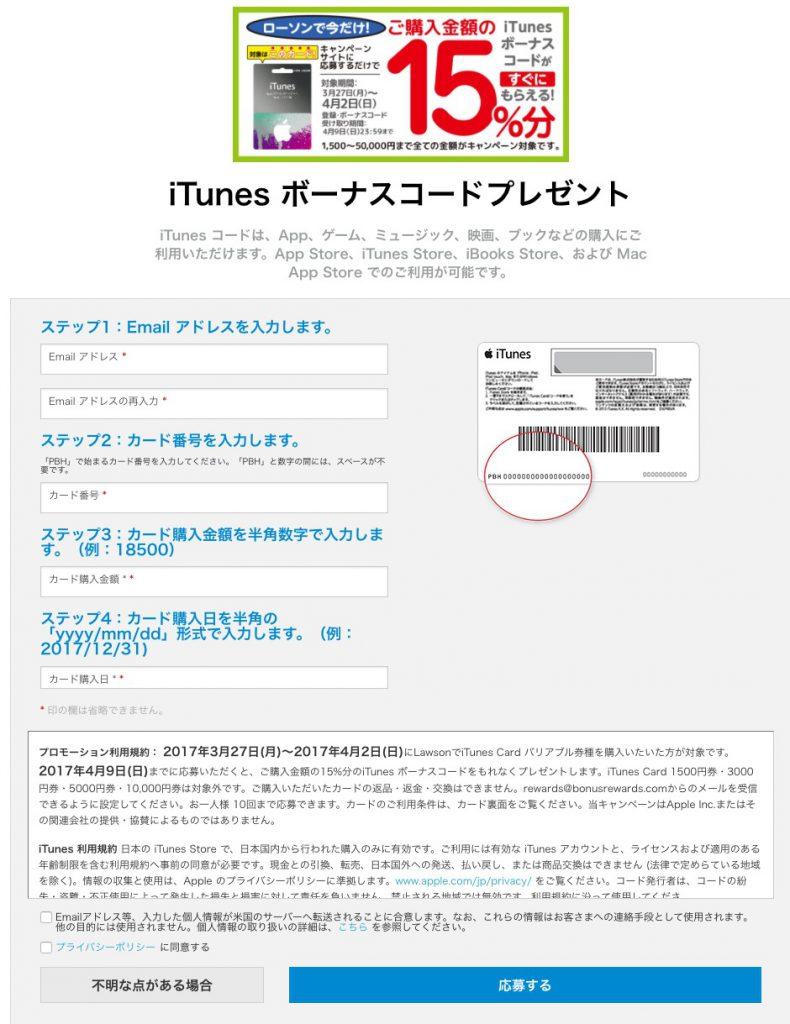 Bonus Rewards 2 790x1024 - 必要な金額分だけ買える、iTunesCardバリアブルを購入してキャンペーンに応募しました