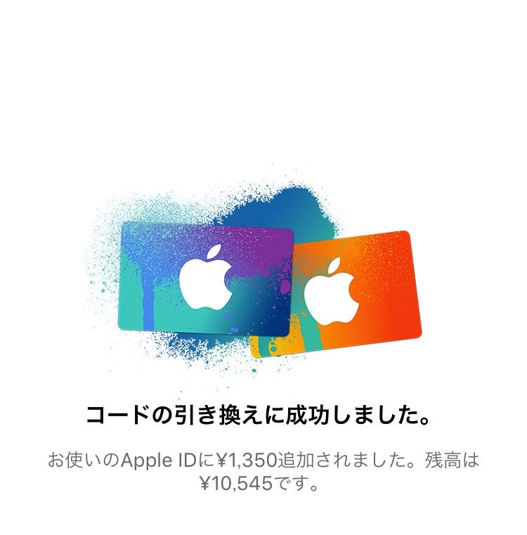 IMG 6818 - 必要な金額分だけ買える、iTunesCardバリアブルを購入してキャンペーンに応募しました