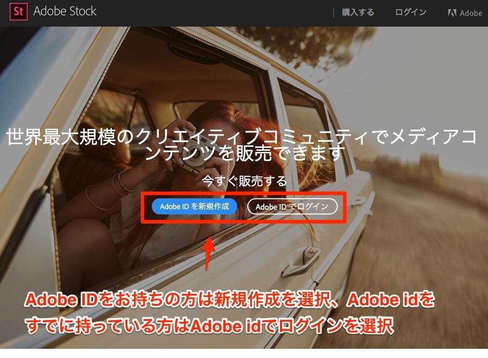 c3e4b10161f84a94d0f03d21cbff0a35 - AdobeStockのコントリビューターに登録して、写真を販売しよう