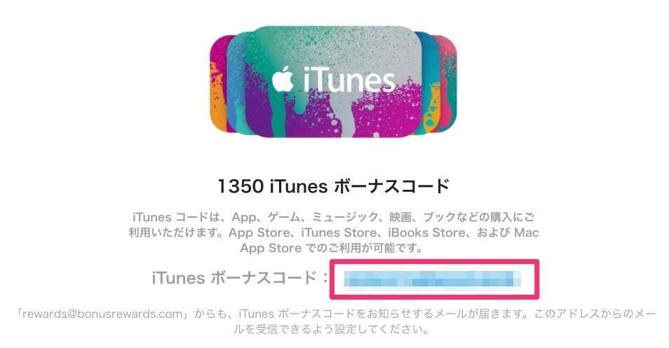 f6ac6c16ab67393973d6b9acca8a981c - 必要な金額分だけ買える、iTunesCardバリアブルを購入してキャンペーンに応募しました
