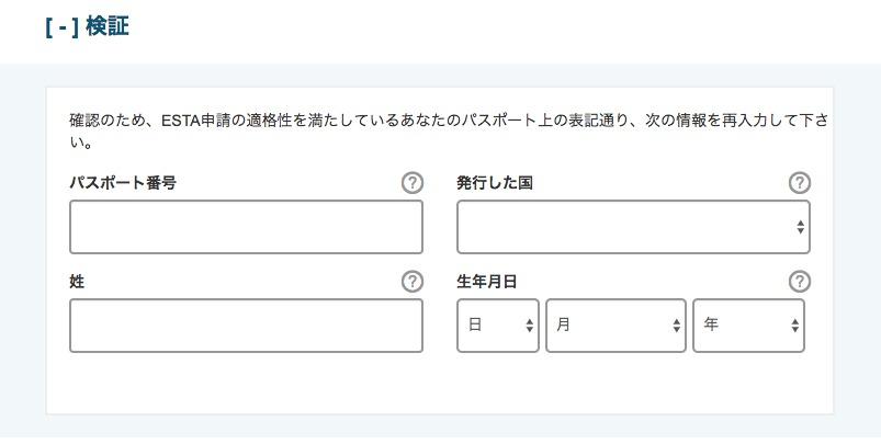 27e8c9b6f71fec452c33cd23dab1d4f9 - 初めての海外旅行、ESTA(エスタ)申請をしました
