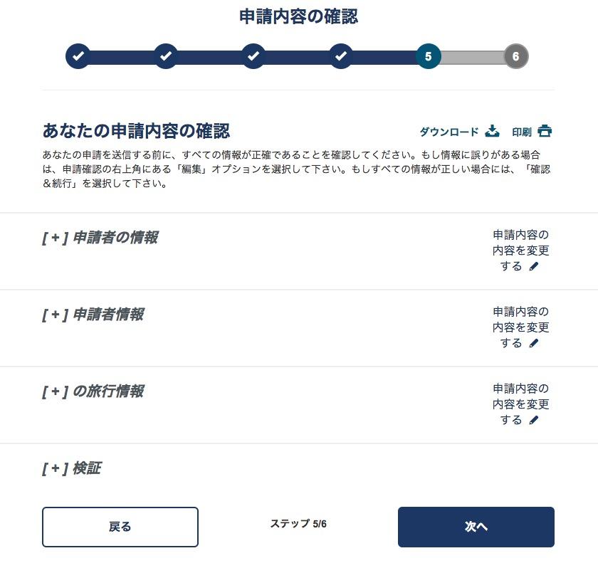 3863ad0b90dac00aa7e51b1b53c0d213 - 初めての海外旅行、ESTA(エスタ)申請をしました
