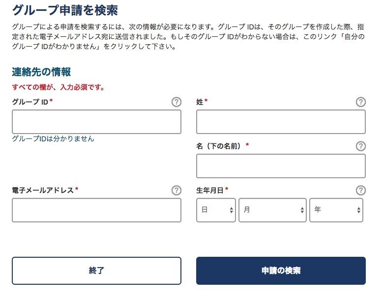 659a2e337528bfebc0176d9645deeb1f - 初めての海外旅行、ESTA(エスタ)申請をしました