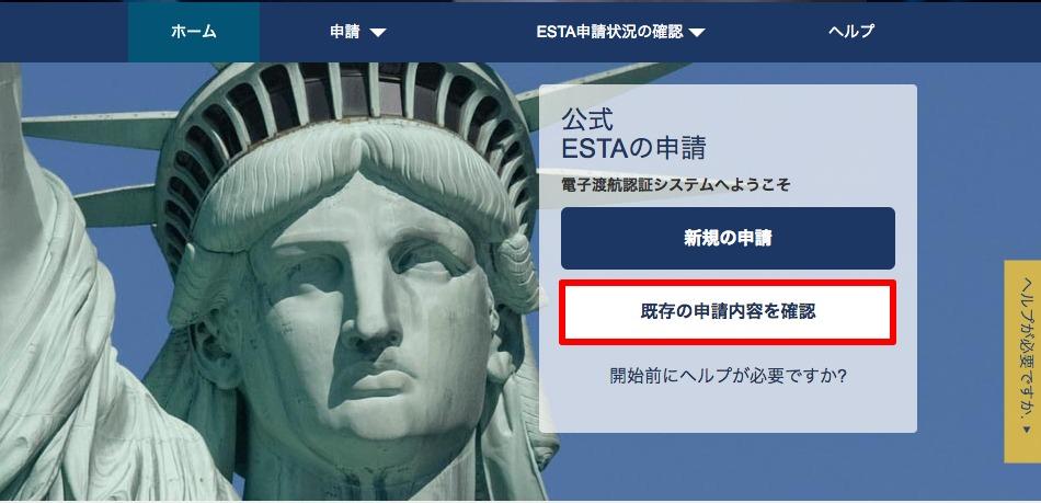 b1205f8fbb2f0892eee8b52b90dc3ae5 - 初めての海外旅行、ESTA(エスタ)申請をしました