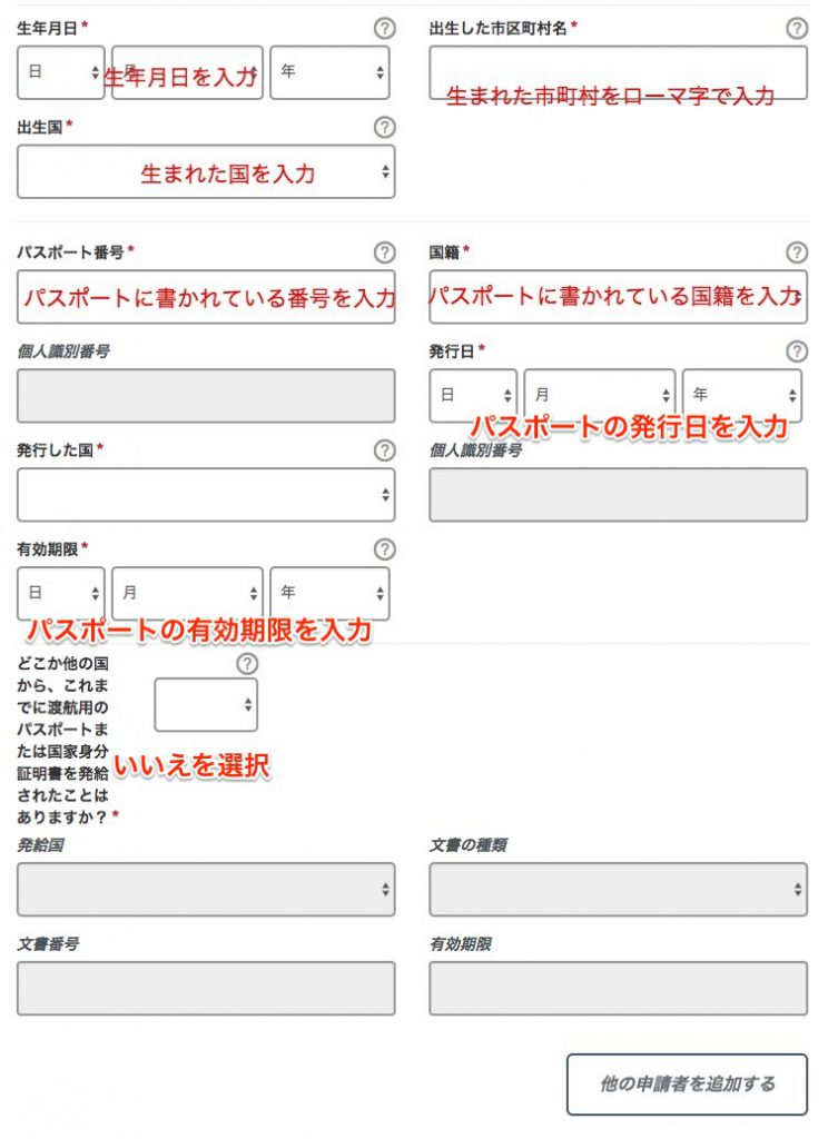 e007a5d43d3b39c48684929a6d4e98f8 744x1024 - 初めての海外旅行、ESTA(エスタ)申請をしました