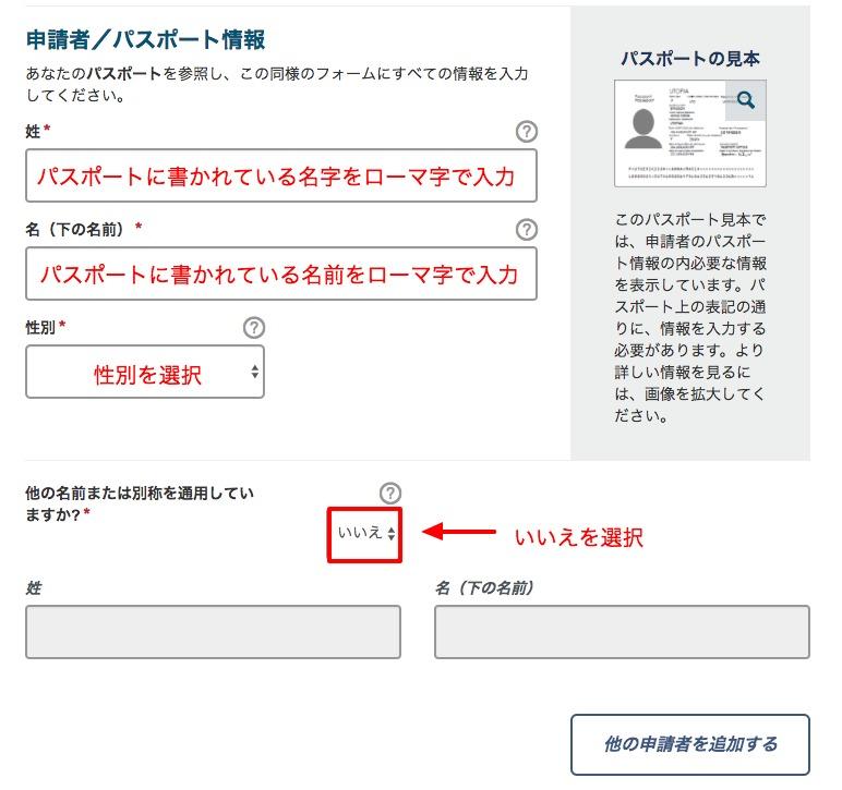e1841e8e494d483f316361f05eb41324 - 初めての海外旅行、ESTA(エスタ)申請をしました