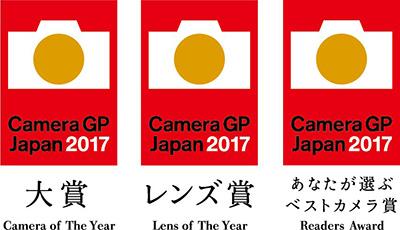 DraggedImage 1 - E-M1 Mark Ⅱと12-100mm F4.0 IS PROがカメラグランプリ2017で各賞を受賞しました
