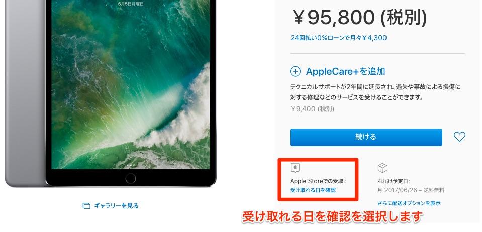 17134f9e6149860591e3090ecedf74c3 - iPad Pro 10.5 256GB Wi-FiモデルをApple オンラインストアで購入、アップルストアで受け取りました