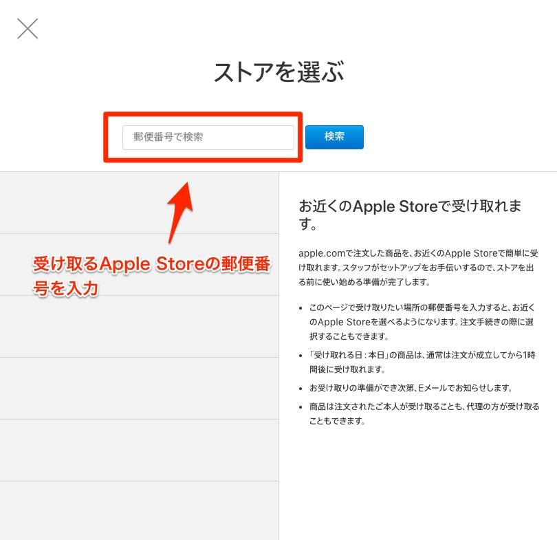 3e8258dd19141c076bb8b353f03ed01e - iPad Pro 10.5 256GB Wi-FiモデルをApple オンラインストアで購入、アップルストアで受け取りました