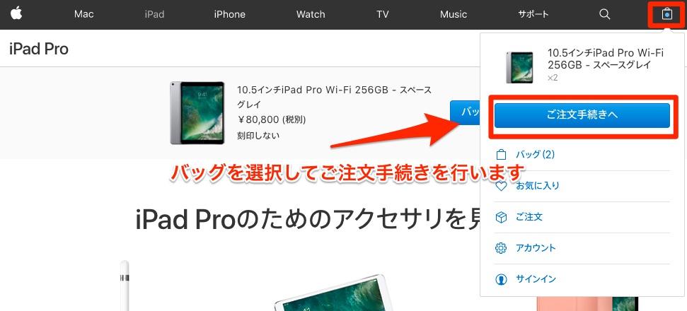 94010ee019d47b17346da4203a00722d - iPad Pro 10.5 256GB Wi-FiモデルをApple オンラインストアで購入、アップルストアで受け取りました