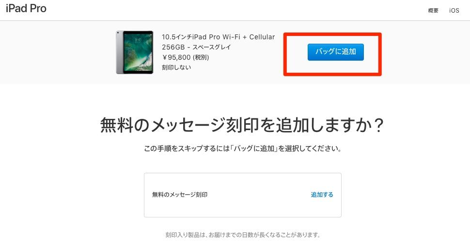 ef1ae28354896713846ec743b5fd7f01 - iPad Pro 10.5 256GB Wi-FiモデルをApple オンラインストアで購入、アップルストアで受け取りました