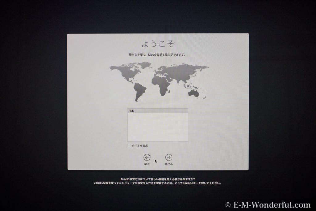 20170626 P6260115 1024x682 - iMac Retina 4K 21.5インチを開封、移行アシスタントを行いました
