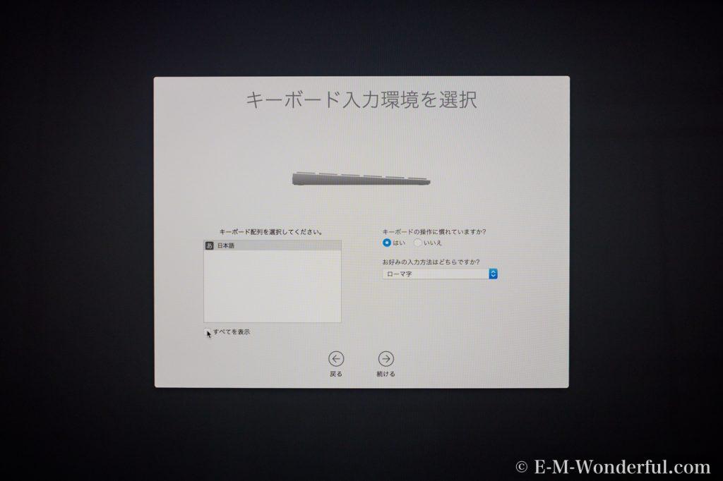 20170626 P6260116 1024x682 - iMac Retina 4K 21.5インチを開封、移行アシスタントを行いました