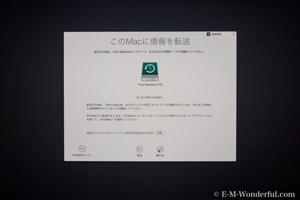 20170626 P6260120 1024x682 - iMac Retina 4K 21.5インチを開封、移行アシスタントを行いました