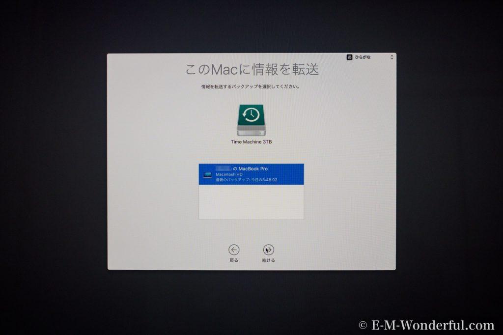 20170626 P6260121 1024x682 - iMac Retina 4K 21.5インチを開封、移行アシスタントを行いました