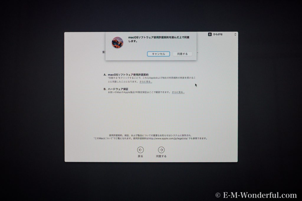 20170626 P6260124 1024x682 - iMac Retina 4K 21.5インチを開封、移行アシスタントを行いました