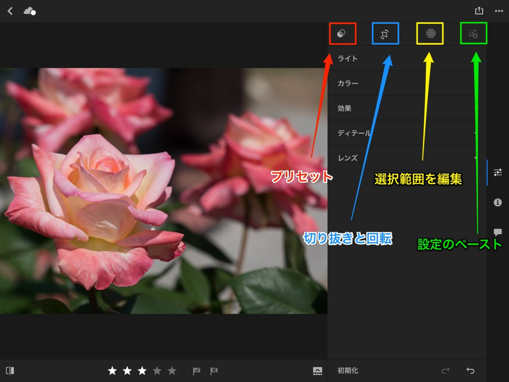 IMG 0091 1024x768 - iPad ProでAdobe Photoshop Lightroom CC モバイル版を使ってみました