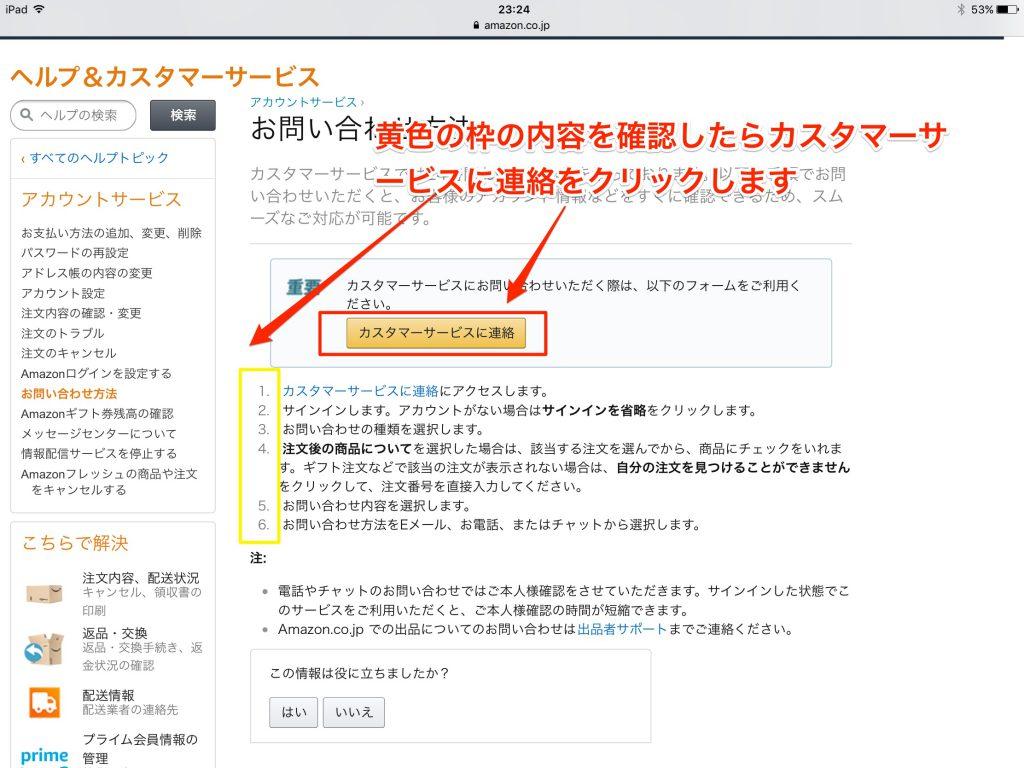 IMG 0110 1 1024x768 - Amazonプライムで時間指定したのに届かないときの対処法
