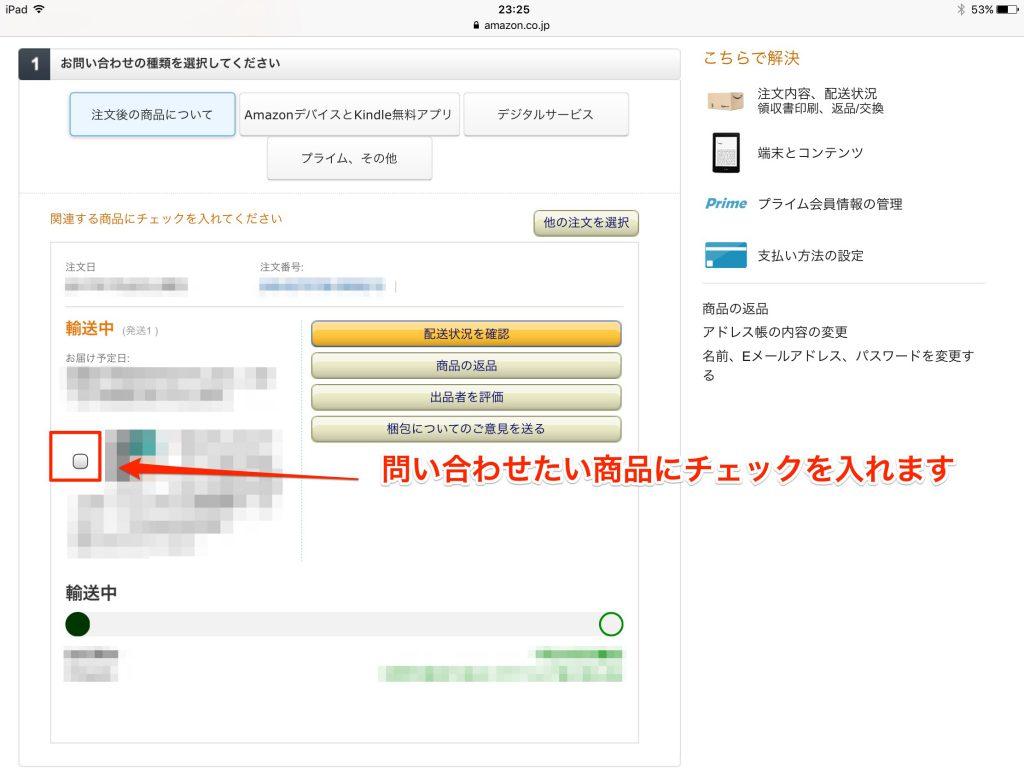 IMG 0112 1024x768 - Amazonプライムで時間指定したのに届かないときの対処法
