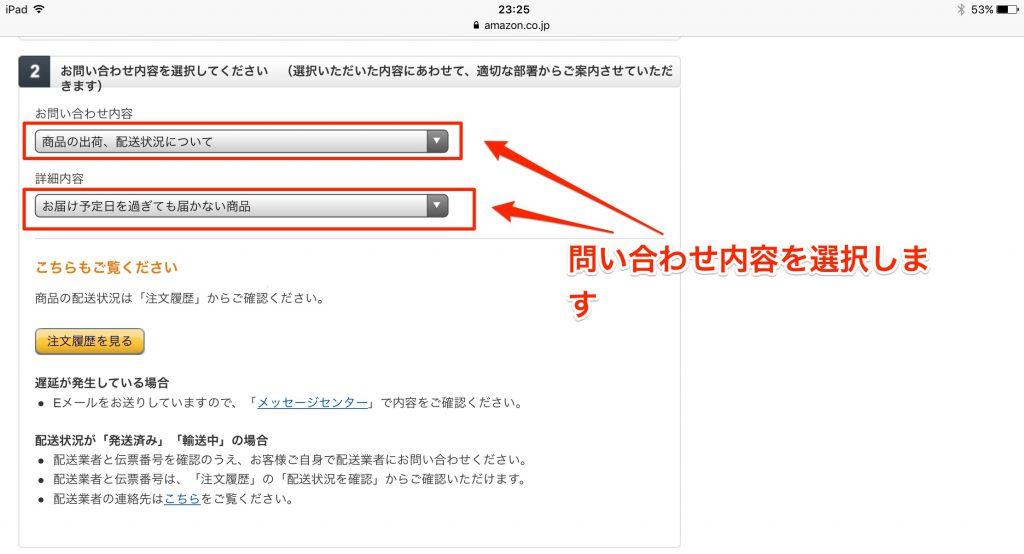 IMG 0113 1024x554 - Amazonプライムで時間指定したのに届かないときの対処法