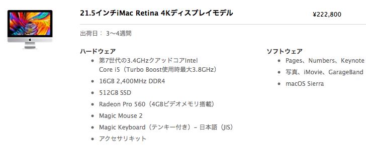 Unknown 1 - iMac Retina 4K 21.5インチをAppleオンラインストアで注文しました