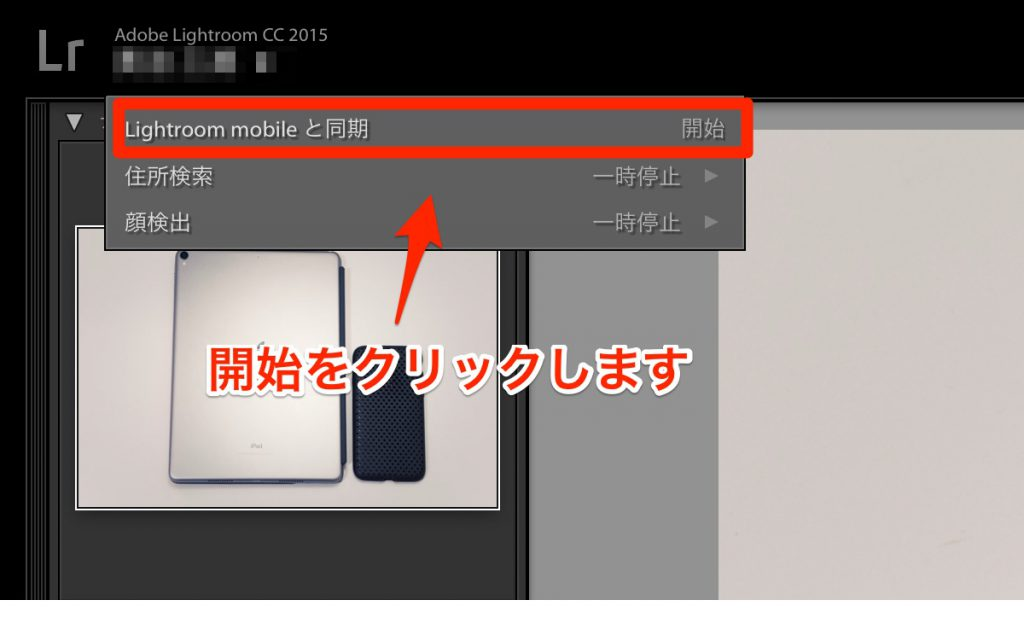 bba6bafc8446e82062dd00cd6f18939f 1024x635 - iPad ProでAdobe Photoshop Lightroom CC モバイル版を使ってみました