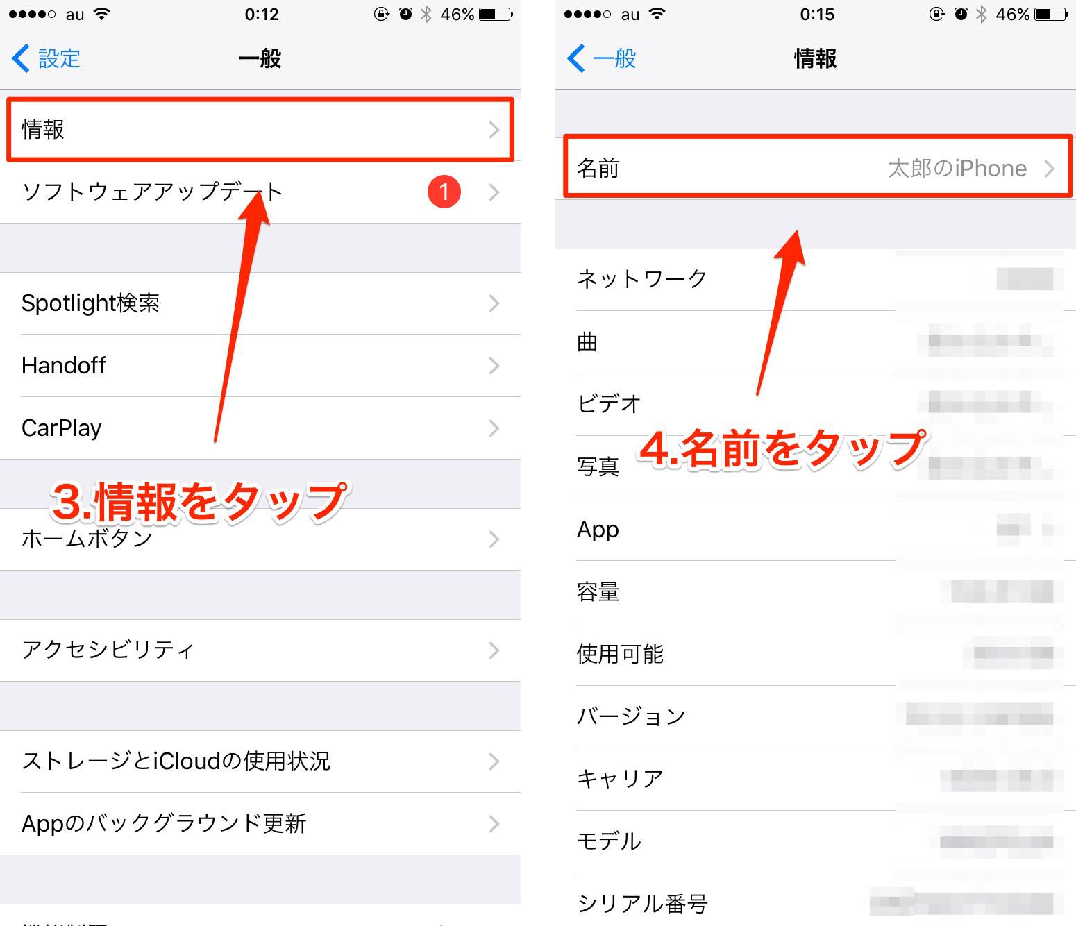 IMG 34 - あなたは大丈夫?、テザリング中に表示されるiPhoneの名前を変える方法
