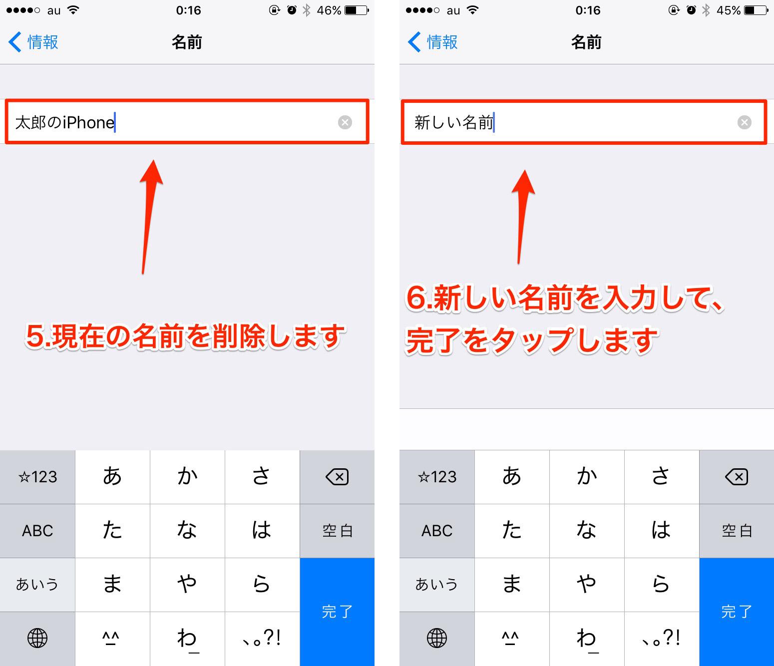 IMG 56 - あなたは大丈夫?、テザリング中に表示されるiPhoneの名前を変える方法
