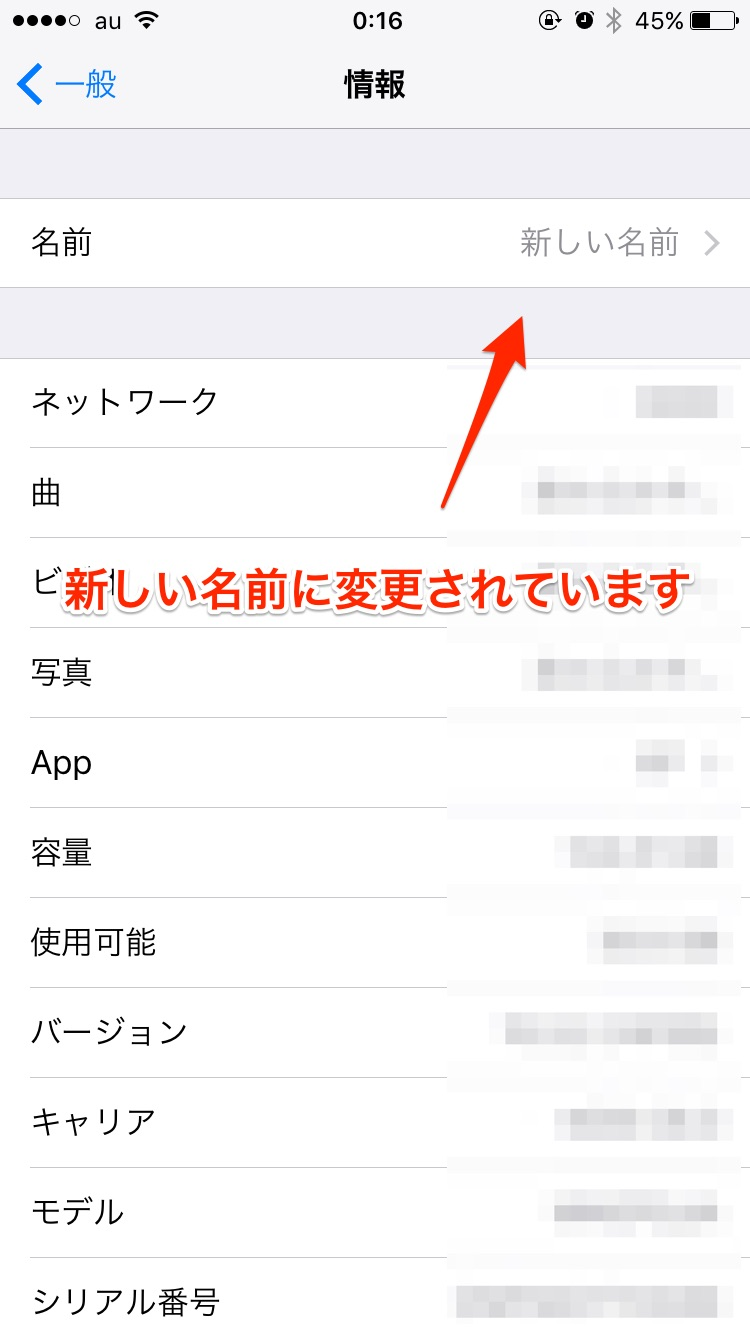 IMG 7871 - あなたは大丈夫?、テザリング中に表示されるiPhoneの名前を変える方法