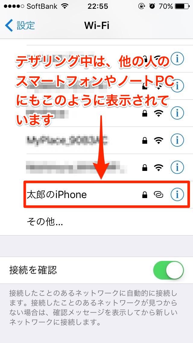 IMG 8531 - あなたは大丈夫?、テザリング中に表示されるiPhoneの名前を変える方法