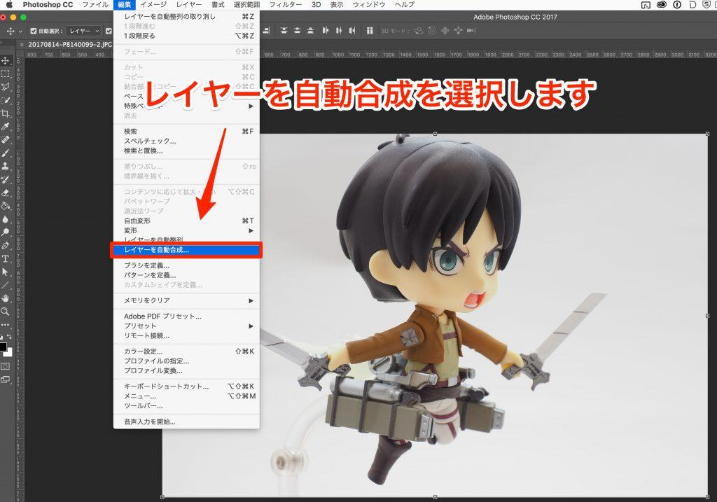 fff1579a8ec3bfd94fe1ed1ac6412351 1024x717 - Photoshopを使って被写界深度合成を行う方法