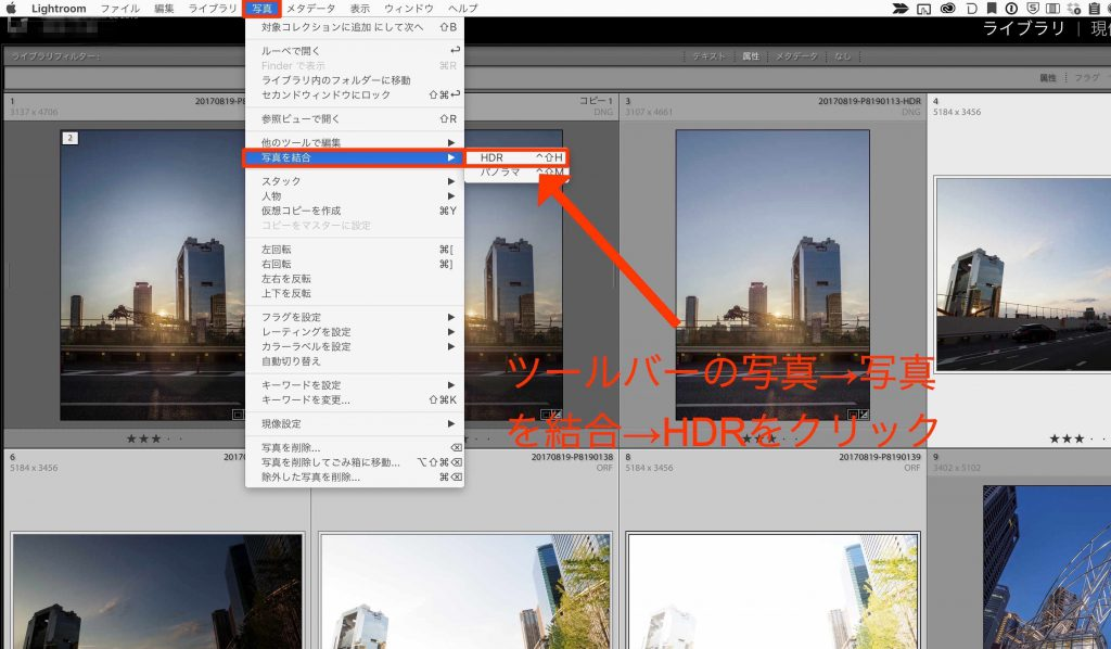 Lightroomを使ってHDR写真を合成する方法2
